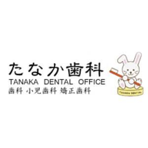 TANAKA DENTAL OFFICE(たなか歯科)のロゴ