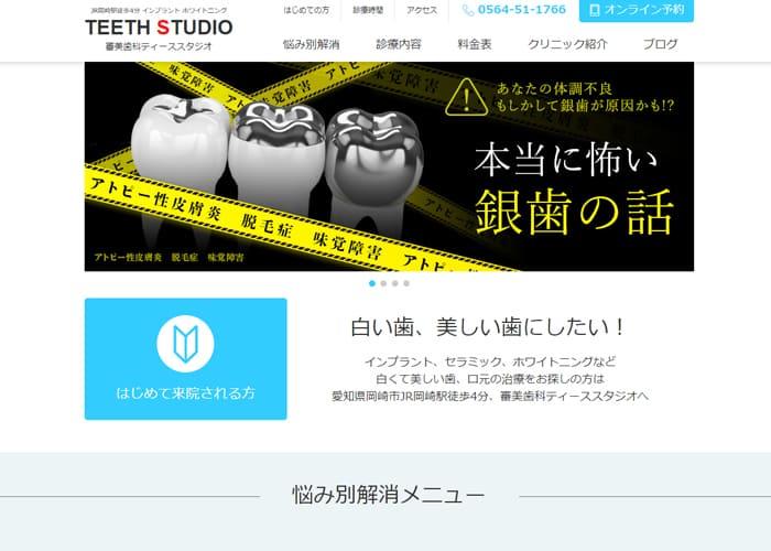 TEETH STUDIO(ティーススタジオ)のキャプチャ画像