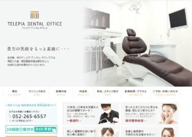 TEREPIA DENTAL OFFICE(テレピアデンタルオフィス)の口コミや評判