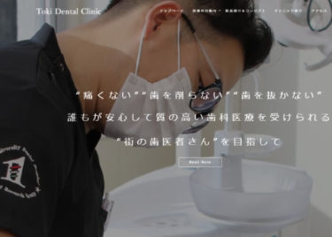Toki Dental Clinic(とき歯科クリニック)の口コミや評判
