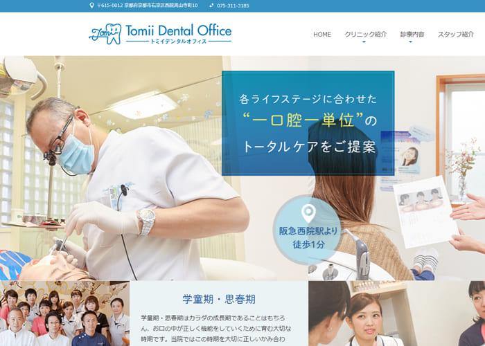 トミイ歯科・矯正歯科のキャプチャ画像