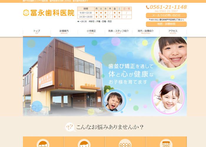 富永歯科医院のキャプチャ画像
