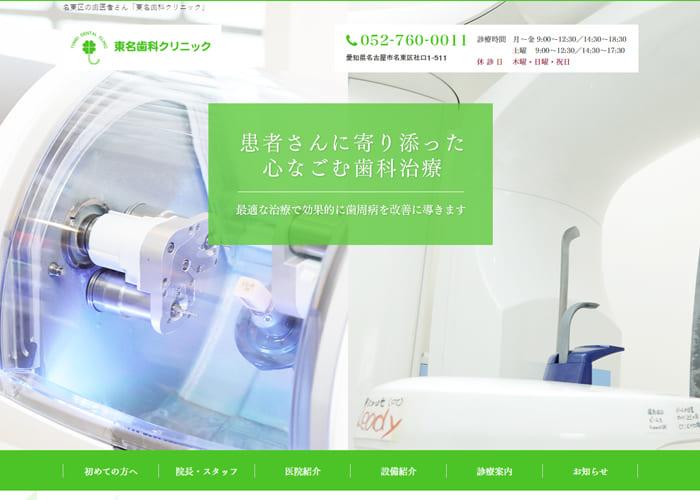 東名歯科クリニックのキャプチャ画像