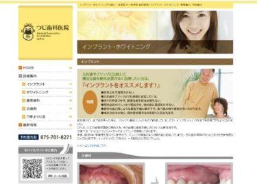 Medical Corporation TSUJI DENTAL CLINIC(つじ歯科医院)の口コミや評判