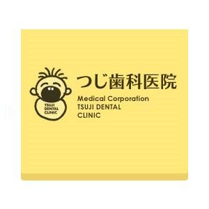 Medical Corporation TSUJI DENTAL CLINIC(つじ歯科医院)のロゴ