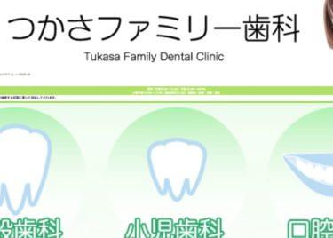 つかさファミリー歯科の口コミや評判