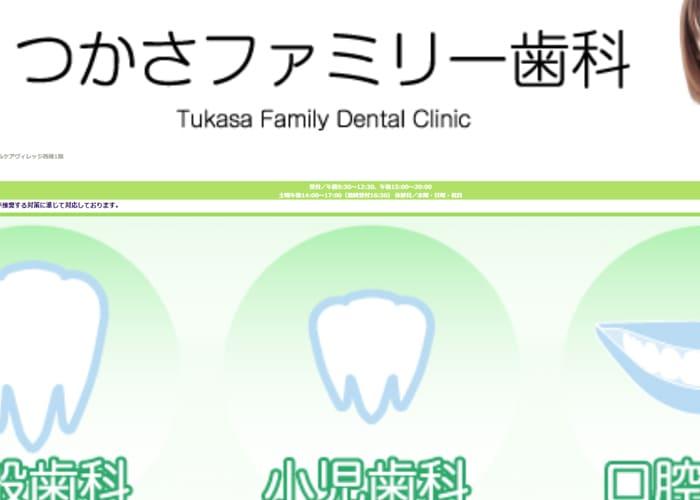 つかさファミリー歯科のキャプチャ画像