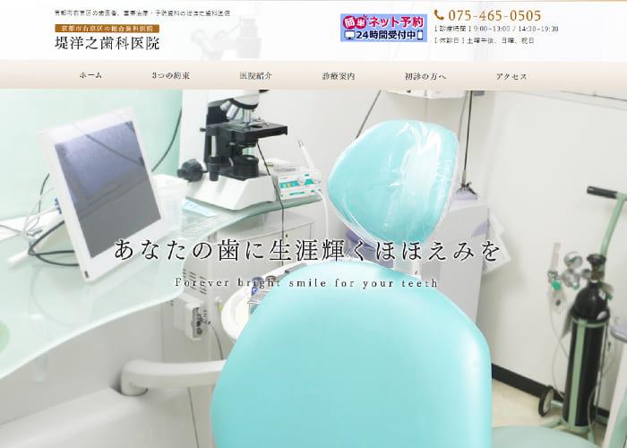 堤洋之歯科医院のキャプチャ画像