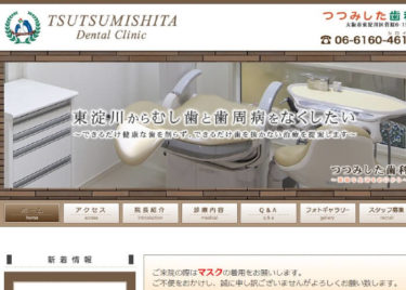 TSUTSUMISHITA Dental Clinic(つつみした歯科)の口コミや評判