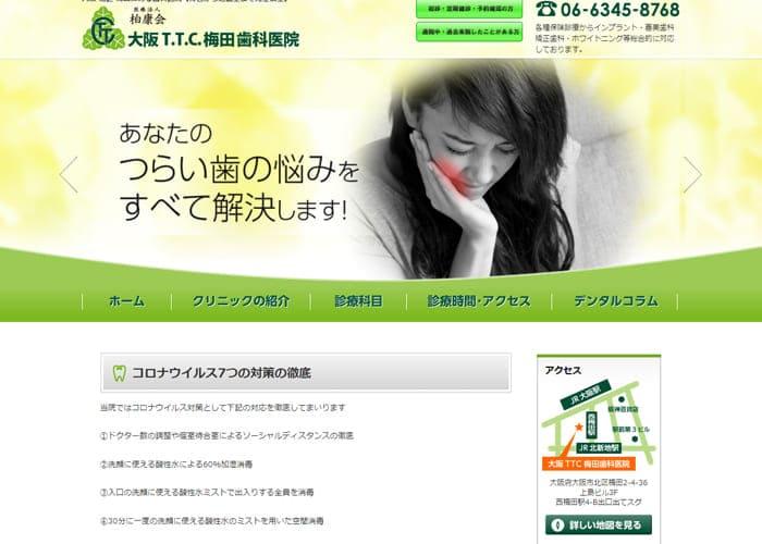 大阪T.T.C.梅田歯科医院のキャプチャ画像