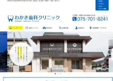 Wakaki Dental Clinic(わかき歯科クリニック)の口コミや評判