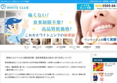WHITE CLUB(ホワイトクラブ半田店)の口コミや評判