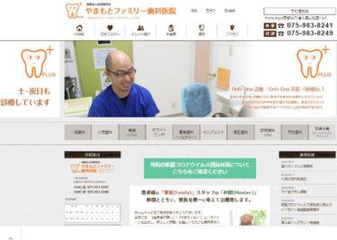 YAMAMOTO FAMILY CLINIC(やまもとファミリー歯科医院)の口コミや評判