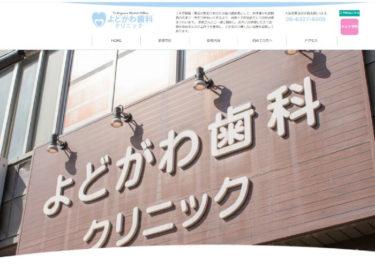Yodogawa Dental Clinic(よどがわ歯科クリニック)の口コミや評判
