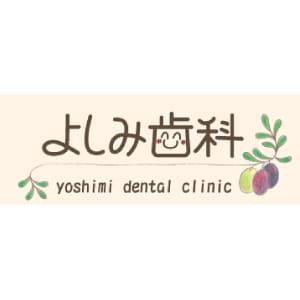 よしみ歯科のロゴ