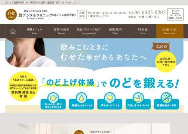You Dental Clinic(悠デンタルクリニック)の口コミや評判