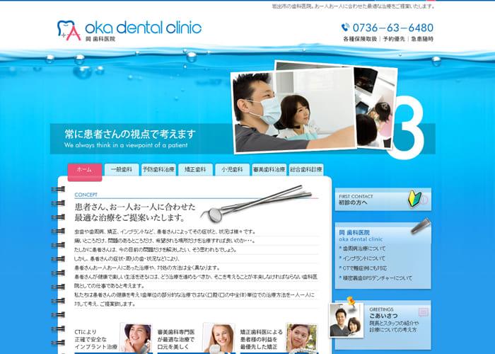 岡歯科医院のキャプチャ画像