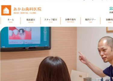 AKAO DENTAL CLINIC(あかお歯科医院)の口コミや評判