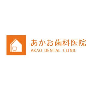 AKAO DENTAL CLINIC(あかお歯科医院)のロゴ