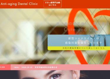 Anti-aging Dental Clinic(アンチエイジングデンタルクリニック恵比寿)の口コミや評判
