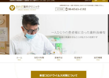 AWAZA DENTAL CLINIC(あわざ歯科クリニック)の口コミや評判