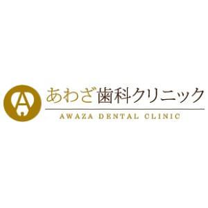 AWAZA DENTAL CLINIC(あわざ歯科クリニック)のロゴ
