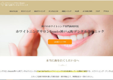 ホワイトニングサロンBeaute神戸元町デンタルクリニックの口コミや評判