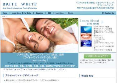 【オフィスホワイトニング】ブライトホワイトニングとは?効果や料金相場をご紹介