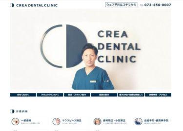 CREA DENTAL CLINIC(クレア歯科クリニック)の口コミや評判