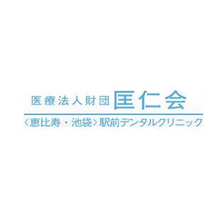 恵比寿駅前デンタルクリニックのロゴ