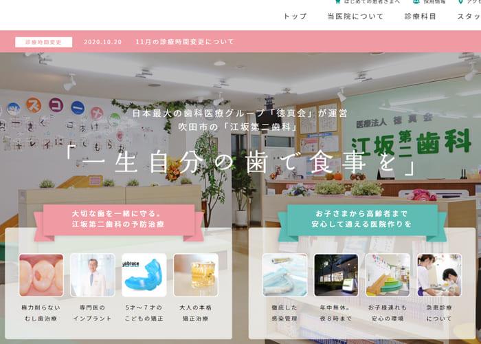 江坂第二歯科のキャプチャ画像
