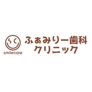ふぁみりー歯科クリニックのロゴ