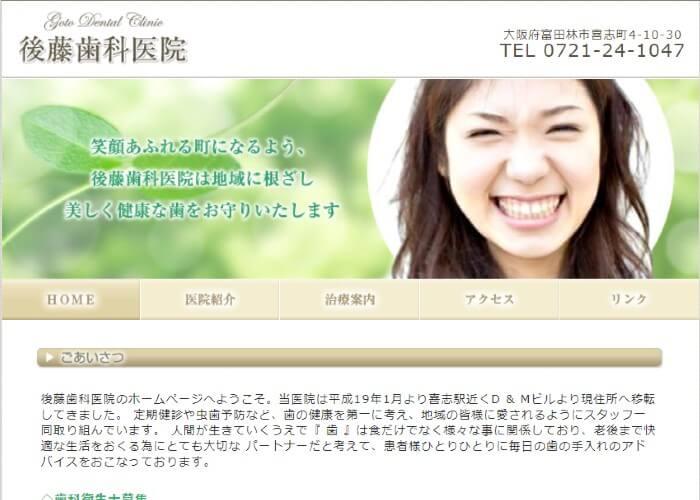 後藤歯科医院のキャプチャ画像