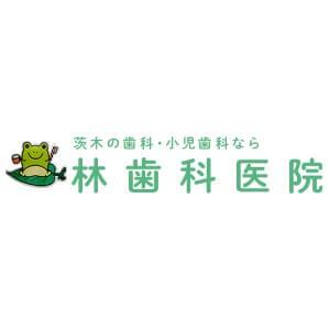 林歯科医院のロゴ