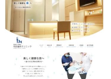 ICHIDA DENTAL CLINIC(市田歯科クリニック)の口コミや評判