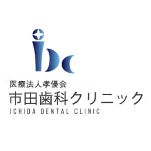 ICHIDA DENTAL CLINIC(市田歯科クリニック)のロゴ