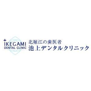 IKEGAMI DENTAL CLINIC(池上デンタルクリニック)のロゴ
