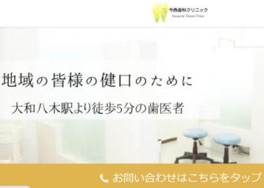 Imanishi Dental Clinic(今西歯科クリニック)の口コミや評判