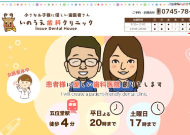 Inoue Dental House(いのうえ歯科クリニック)の口コミや評判