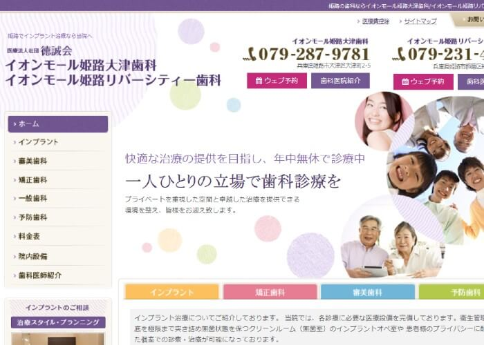 イオンモール姫路大津歯科のキャプチャ画像