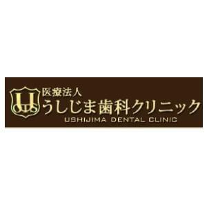 USHIJIMA DENTAL CLINIC(うしじま歯科クリニック)のロゴ