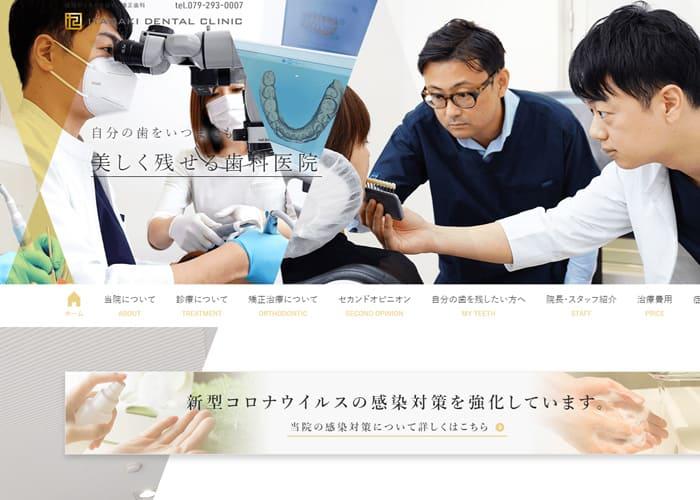 イタガキ歯科・矯正歯科のキャプチャ画像