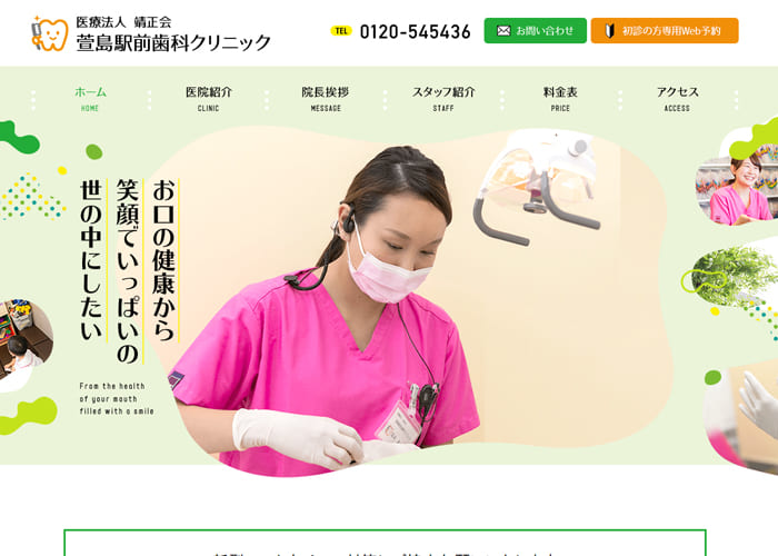 萱島駅前歯科クリニックのキャプチャ画像