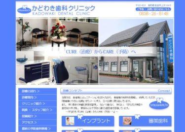 KADOWAKI DENTAL CLINIC(かどわき歯科クリニック)の口コミや評判