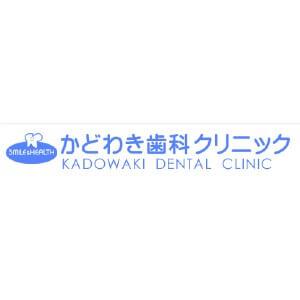 KADOWAKI DENTAL CLINIC(かどわき歯科クリニック)のロゴ