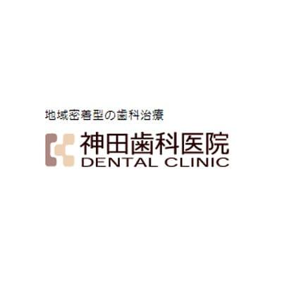 神田歯科医院のロゴ