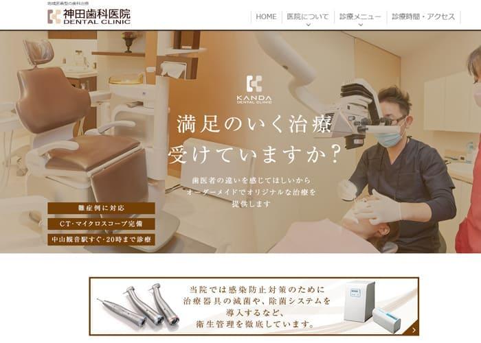 神田歯科医院のキャプチャ画像