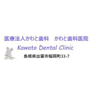 Kawato Dental Clinic(かわと歯科医院)のロゴ