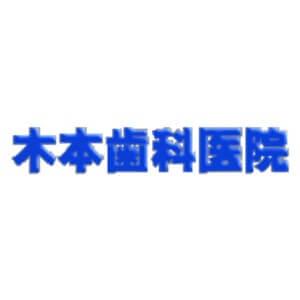 木本歯科医院のロゴ