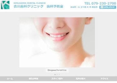 KINUGAWA DENTAL CLINIC(衣川歯科クリニック)の口コミや評判